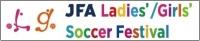 JFAガールズサッカーフェスティバル