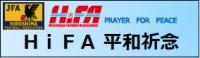 平和祈念広島国際ユースサッカー