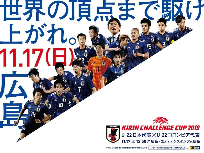 U22日本代表