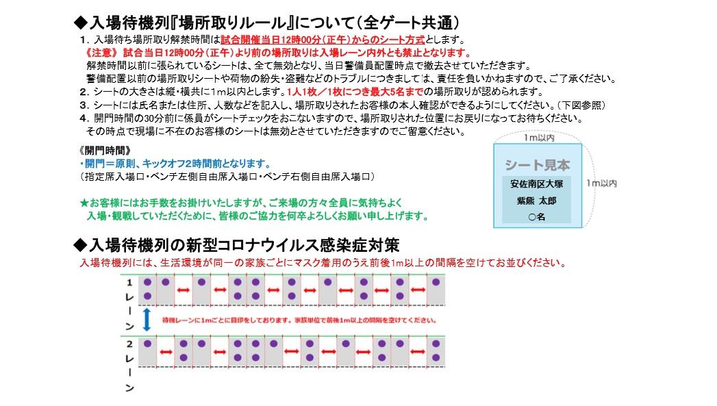 天皇杯待機列2.jpg