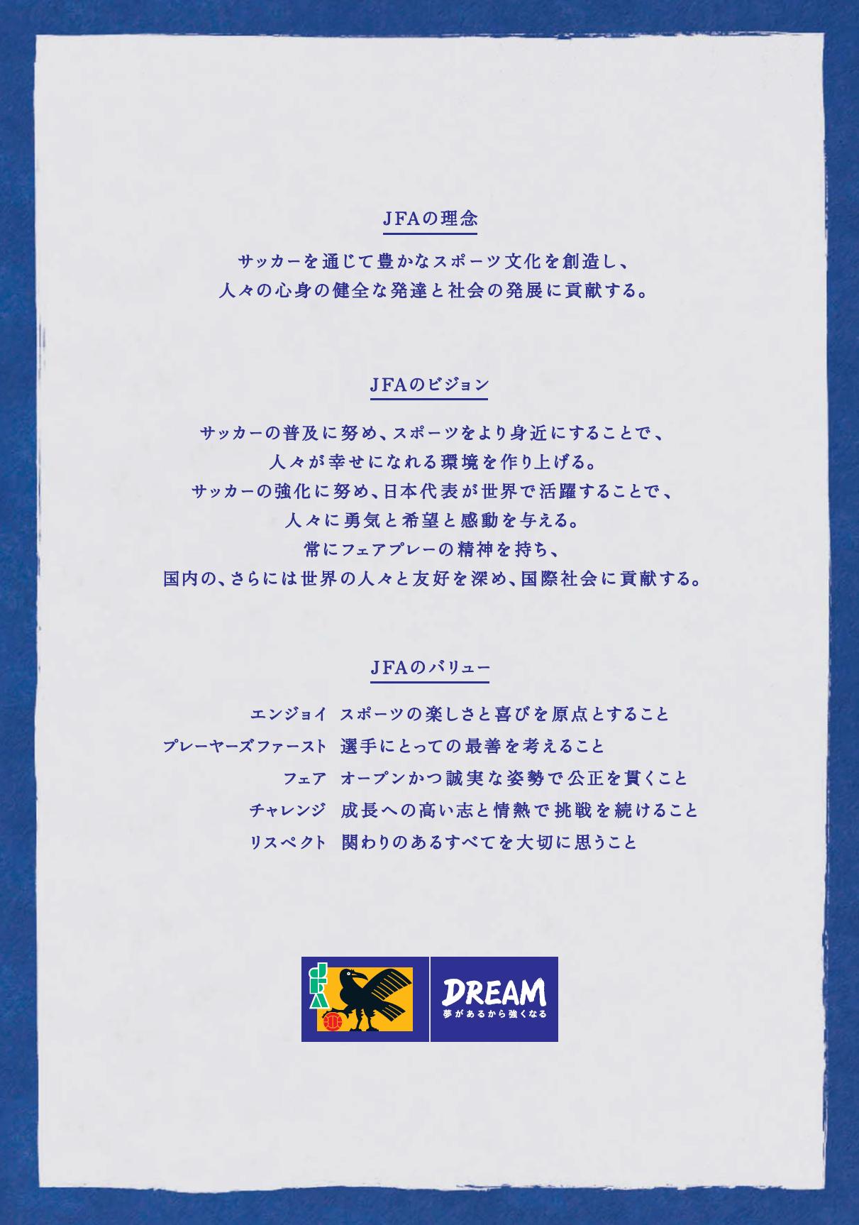 JFAの理念・ビジョン・バリュー.png