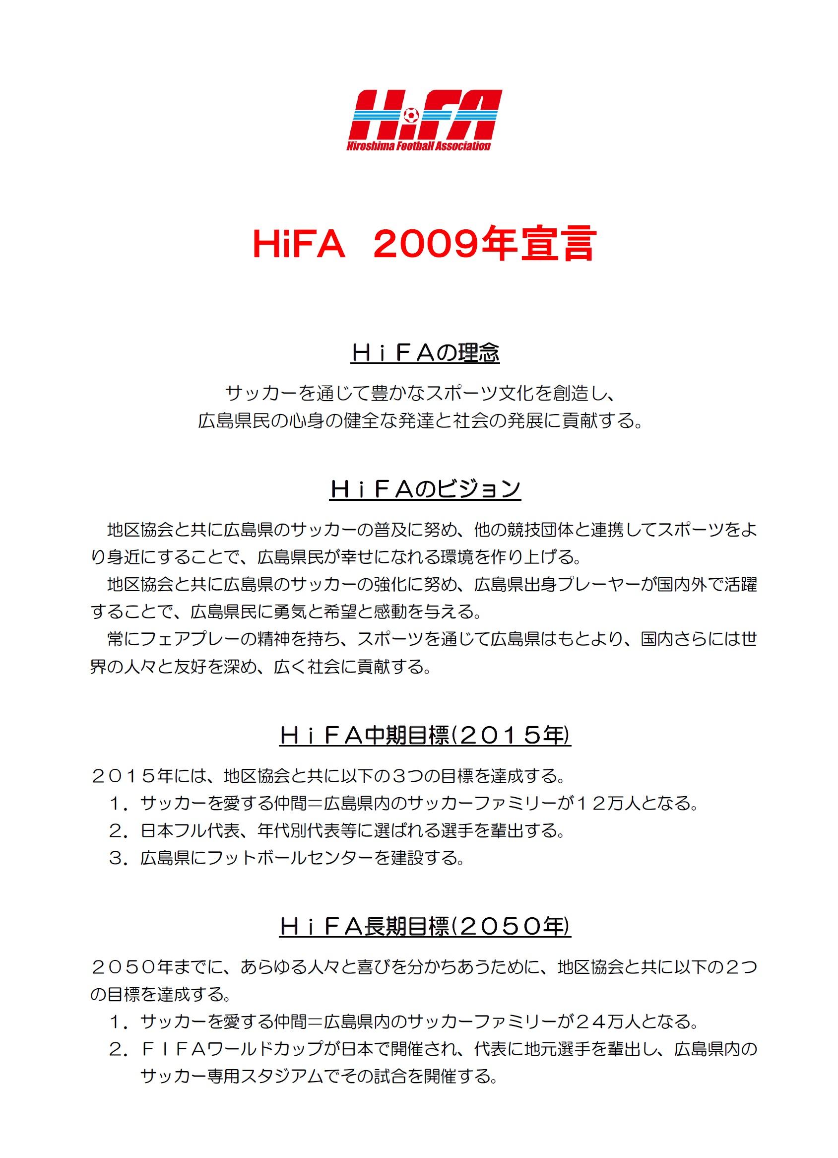 HiFA2009宣言.jpg